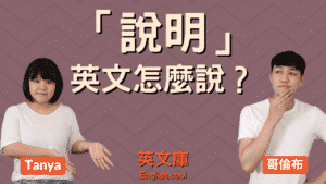 Read more about the article 「說明」英文怎麼說?Description, directions, instructions 等的用法!(含例句)