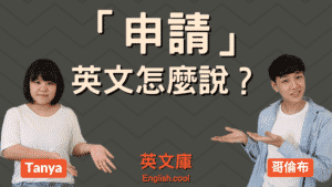 Read more about the article 「申請」英文該用 Apply to 還是 Apply for? 來看解釋!
