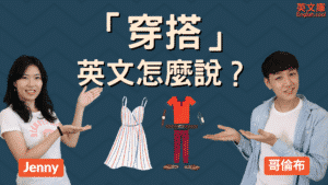 Read more about the article 【穿搭dress code英文】smart casual? business casual? formal? 來一次搞懂!