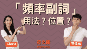 Read more about the article 頻率副詞 (Adverbs of Frequency) 有哪些?如何使用?
