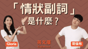 Read more about the article 情狀副詞(情態副詞)是什麼?有哪些?(含例句)