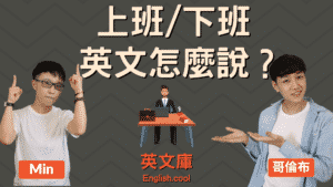 Read more about the article 「上班、下班」英文怎麼說?go to work?get off work?