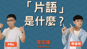 Read more about the article 英文的片語(phrases)是什麼?來一次搞懂!