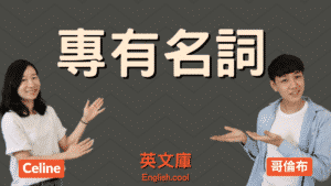 Read more about the article 專有名詞 (Proper Nouns) 有哪些?如何使用?