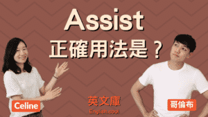 Read more about the article 「assist」正確用法是?看例句一次搞懂!