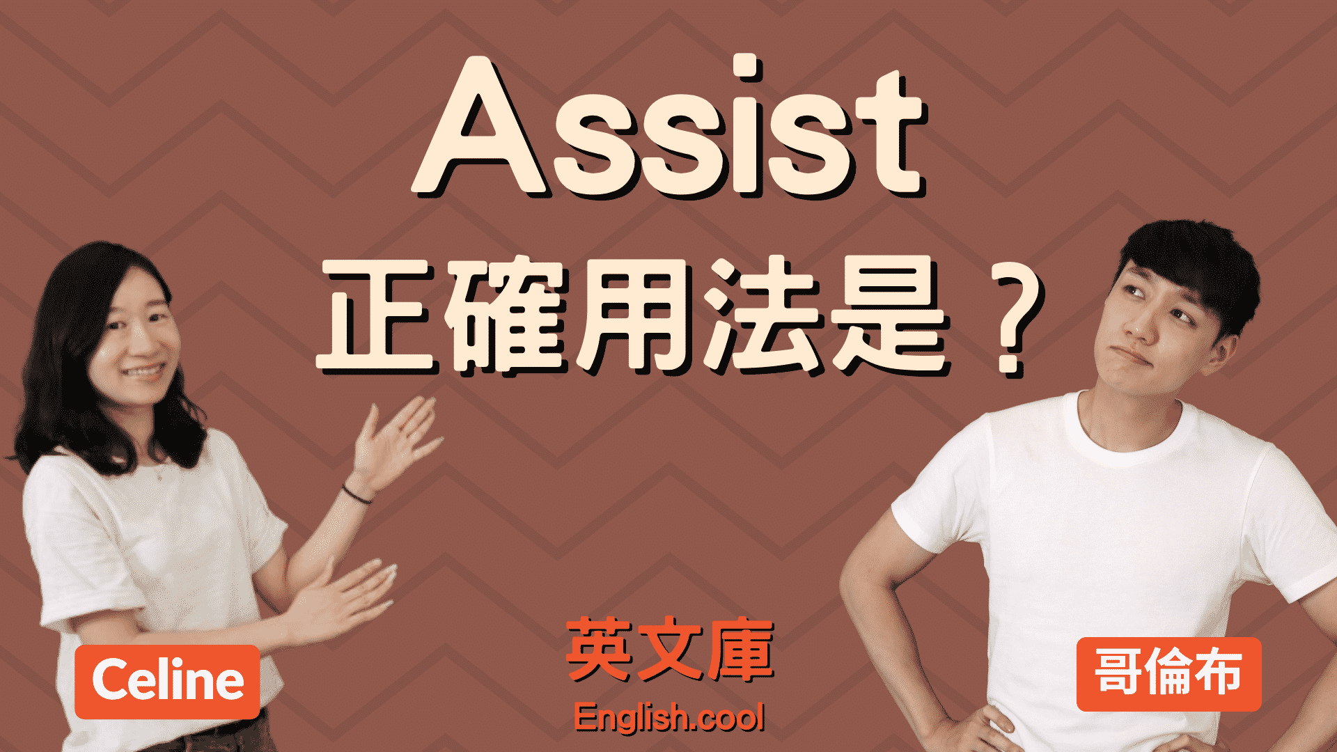 You are currently viewing 「assist」正確用法是?看例句一次搞懂!