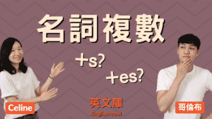 Read more about the article 【英文複數】加s?加es?來搞懂英文名詞複數規則!