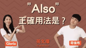 Read more about the article 「also」正確用法是?看例句學各種用法!