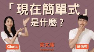 Read more about the article 現在簡單式 (Present Simple) 是什麼?如何正確使用?