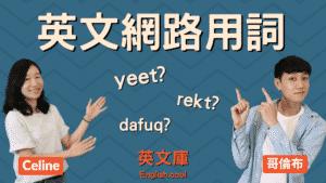 Read more about the article 【英文網路用詞】yeet, rekt, dafuq 是什麼意思?