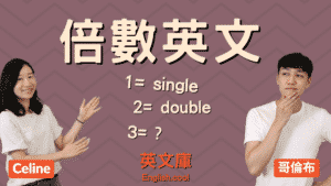 Read more about the article 【倍數英文】Single, Double… 然後呢?