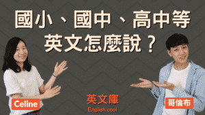 Read more about the article 「幼兒園、國小國中高中」等英文怎麼說?來搞懂!