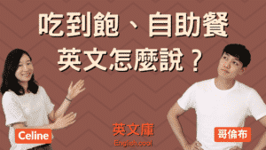 Read more about the article 「吃到飽、自助餐」英文是?Buffet 嗎?來搞懂!