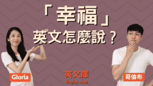 Read more about the article 「幸福」的英文?happy? blessed? happiness?