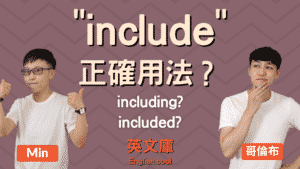 Read more about the article 「include」正確用法是?加 to V.? 加 V-ing?