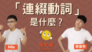 Read more about the article 連綴動詞 Linking Verbs 是什麼?有哪些?怎麼用?
