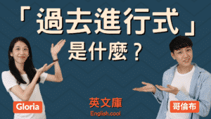 Read more about the article 「過去進行式」是什麼? 來搞懂!(Past Continuous)