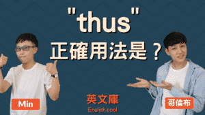Read more about the article 「thus」正確用法是?來看例句搞懂!