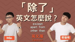 Read more about the article 「除了…」英文怎麼說? Except, Apart from, Other than 等的用法!