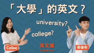 Read more about the article 「大學」英文該用 college 還是 university?你是 college student 還是 university student?