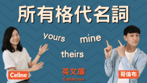 Read more about the article 所有格代名詞是什麼?怎麼用?(含例句)
