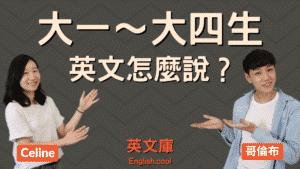 Read more about the article 大一大二大三大四 英文怎麼說?來搞懂!