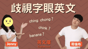 Read more about the article 歧視/侮辱華人的 Chink、Ching Chong 等是什麼意思,怎麼來的?