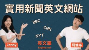 Read more about the article 10大英文新聞網站!CNN, BBC 等(按照難度分級)