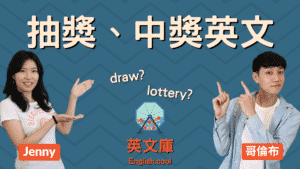 Read more about the article 「抽獎」英文是 Draw 還是 Lottery?