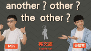 Read more about the article 「another、other、the other」等正確用法一次搞懂!