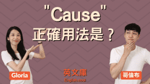 Read more about the article 「cause」有哪些用法?看例句來搞懂!