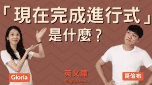 Read more about the article 英文時態的【現在完成進行式】是什麼?(含例句)