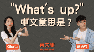 Read more about the article 老外說的 What's up 或'sup 是什麼意思,要怎麼回?