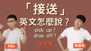Read more about the article 「接 / 送」英文是?pick-up? drop-off ? 各種接送一次搞懂!