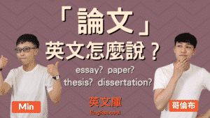 Read more about the article 「論文」英文該用 essay、paper、thesis,還是 dissertation?