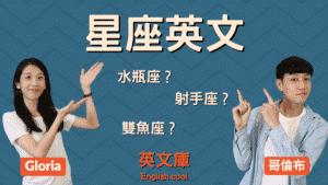 Read more about the article 【12星座中英對照表】水瓶座、雙魚座等!(含發音)