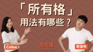 Read more about the article 所有格(possessive)是什麼?有哪些?用法整理!