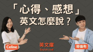 Read more about the article 「心得、感想、想法」英文怎麼說?thoughts? ideas?