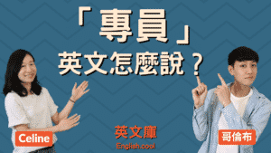 Read more about the article 「專員」的英文是?specialist? coordinator? commissioner?
