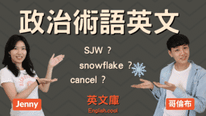 Read more about the article 【政治術語英文】SJW, Snowflake等是什麼意思?