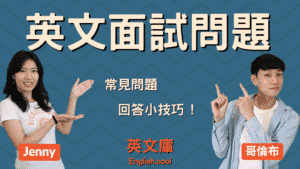 Read more about the article 英文面試最常問的12問題 + 如何回答!