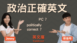 Read more about the article 【政治正確英文】PC (Political Correctness) 是什麼意思?