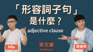 Read more about the article 形容詞子句(關係子句)是什麼?如何正確使用?
