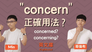Read more about the article 「concern 」正確用法是?看例句一次搞懂!
