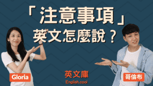 Read more about the article 「注意事項」英文是?notice? precaution? warning?
