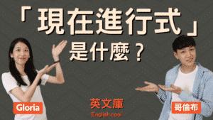 Read more about the article 英文時態的【現在進行式】是什麼?怎麼用?