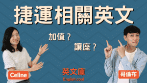 Read more about the article 【捷運相關英文】加值/儲值悠遊卡?讓座?博愛座? 來搞懂!(含例句)