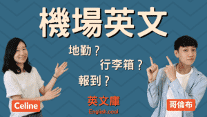Read more about the article 【機場英文】地勤?報到?行李箱?來一次搞懂!