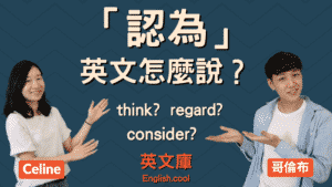 Read more about the article 「認為」英文是什麼?think? consider? regard?
