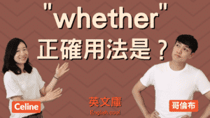 Read more about the article whether、whether or not 正確用法是?
